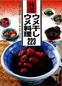 特選 ウメ干し・ウメ料理 223
