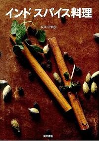 インド スパイス料理