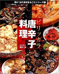 西川治の食材まるごとシリーズ