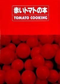赤いトマトの本