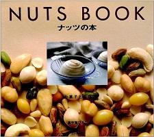 ナッツの本 お菓子と料理