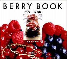 ベリーの本 お菓子と料理