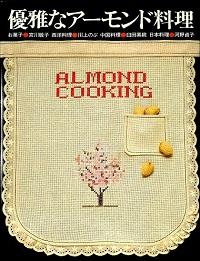 優雅なアーモンド料理