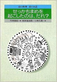 10の料理 10のお話 *シリーズ