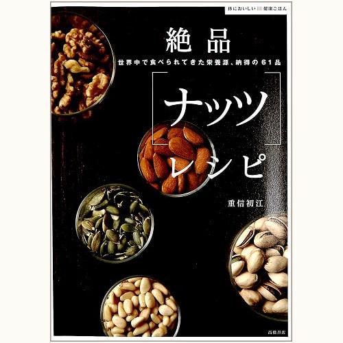 絶品 [ ナッツ ] レシピ 世界中で食べられてきた栄養源、納得の61品