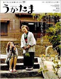 うかたま vol.10 おばあちゃんに習う