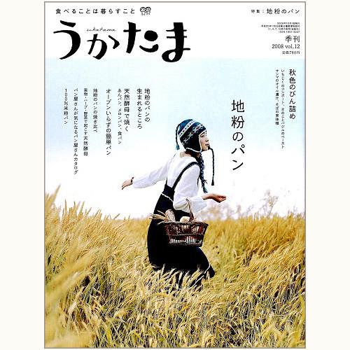 うかたま vol.12 地粉のパン