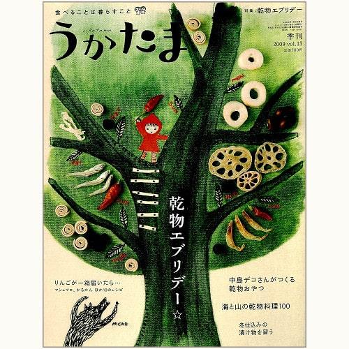 うかたま vol.13 乾物エブリデー