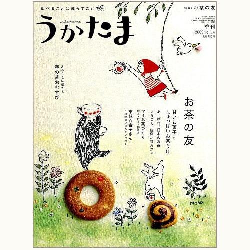 うかたま vol.14 お茶の友