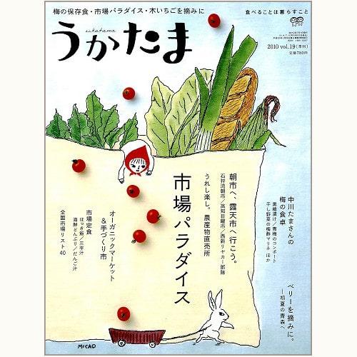 うかたま vol.19 市場パラダイス