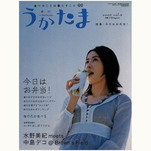 うかたま vol.2 今日はお弁当!