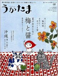 うかたま vol.31 夏のおまじない 梅と醤(ジャン)