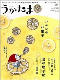 うかたま 35 レモンのお菓子