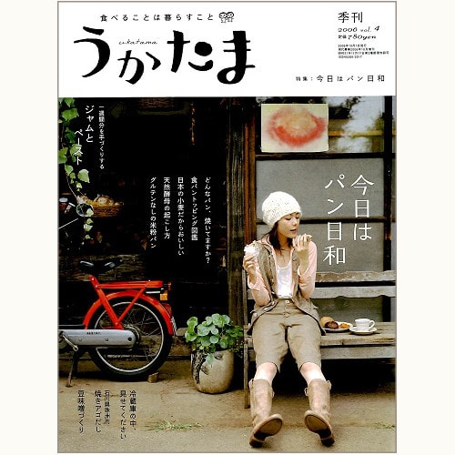 うかたま vol.4 今日はパン日和