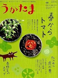うかたま vol.50 春からトマト、たけのこ虎の巻