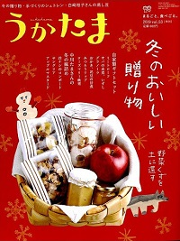 うかたま vol.53 冬のおいしい贈り物