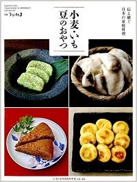 小麦・いも・豆のおやつ 伝え継ぐ 日本の家庭料理