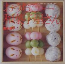 おうちで和菓子屋さん 作る→包む やさしいレシピ52