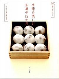 季節を楽しむ和菓子12か月