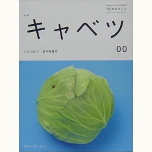 「旬」がまるごと 創刊準備号 00
