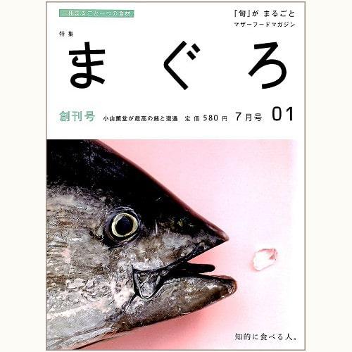 「旬」がまるごと 創刊号 01 まぐろ 小山薫堂が最高の鮪と遭遇