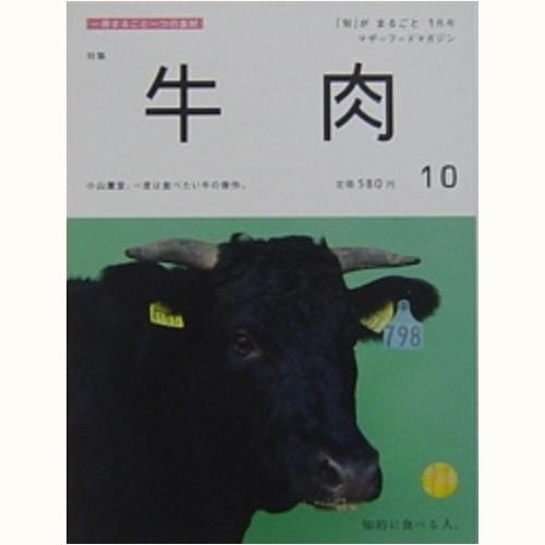 「旬」がまるごと 10 牛肉 小山薫堂、一度は食べたい牛の傑作。