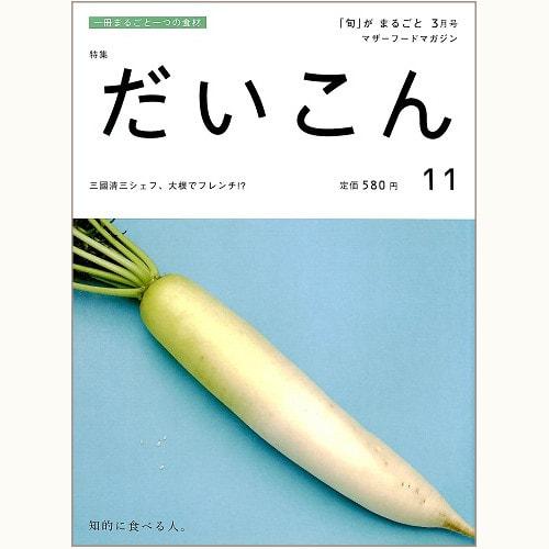 「旬」がまるごと 11 だいこん 三國清三シェフ、大根でフレンチ !?