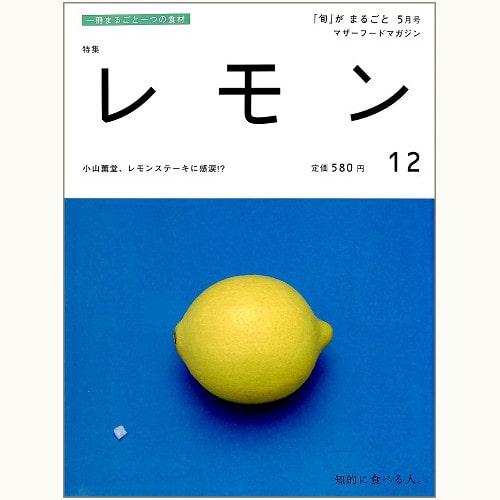 「旬」がまるごと 12 レモン 小山薫堂、レモンステーキに感涙 !?