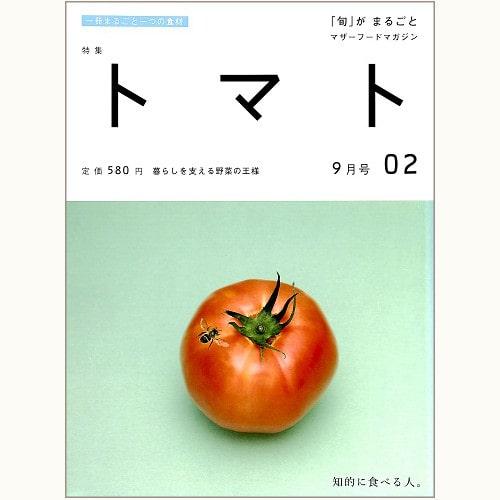 「旬」がまるごと 02 トマト 暮らしを支える野菜の王様