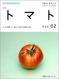 「旬」がまるごと 02 トマト