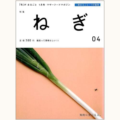 「旬」がまるごと 04 ねぎ 脇役って素晴らしい!!