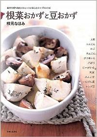 根菜おかずと豆おかず 素材の持ち味をストレートに楽しむシンプルレシピ