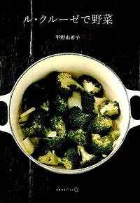 ル・クルーゼで野菜