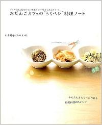 """おだんごカフェの""""らくベジ""""料理ノート"""