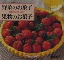 野菜のお菓子 果物のお菓子 自然の甘さがいっぱい!