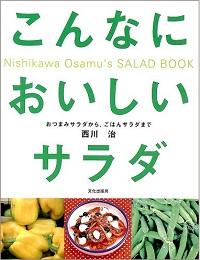 こんなにおいしいサラダ 世界にはこんなにおいしいサラダがいっぱいあるんだ
