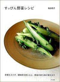 すっぴん野菜レシピ 手間をかけず、調味料を控えると、野菜の持ち味が顔を出す