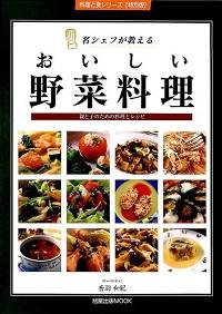 名シェフが教える おいしい野菜料理 親と子のための料理とレシピ
