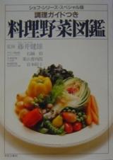 調理ガイドつき 料理野菜図鑑