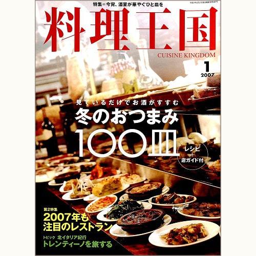 料理王国 CUISINE KINGDOM 149号 冬のおつまみ 100皿。 etc