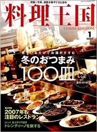 料理王国 149号 冬のおつまみ 100皿。