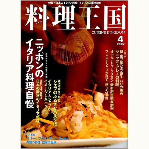料理王国 CUISINE KINGDOM 152号 ニッポンのイタリア料理自慢 etc