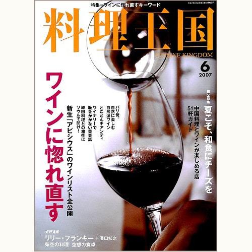 料理王国 CUISINE KINGDOM 154号 ワインに惚れ直す etc