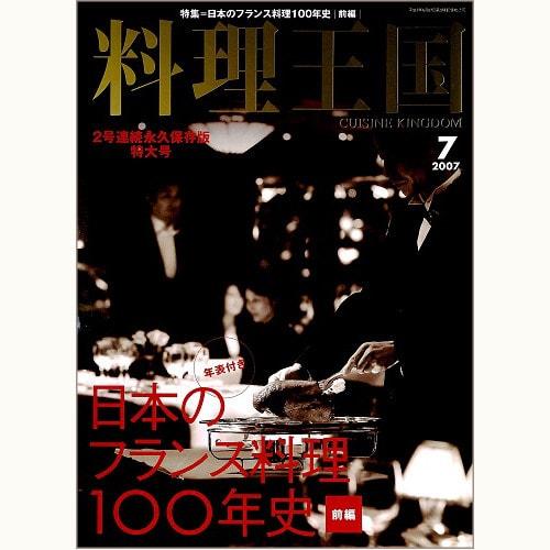 料理王国 CUISINE KINGDOM 155号 日本のフランス料理100年史 前編