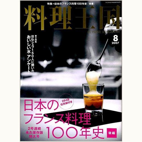 料理王国 CUISINE KINGDOM 156号 日本のフランス料理100年史 後編 etc