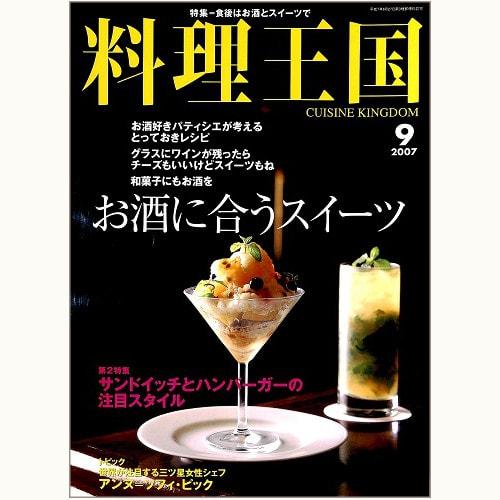 料理王国 CUISINE KINGDOM 157号 お酒に合うスイーツ etc
