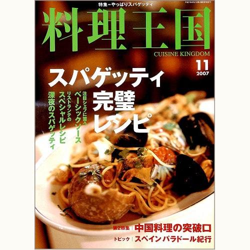 料理王国 CUISINE KINGDOM 159号 スパゲッティ完璧レシピ etc