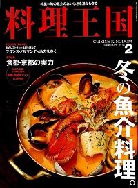 料理王国 CUISINE KINGDOM 186号 冬の魚介料理。