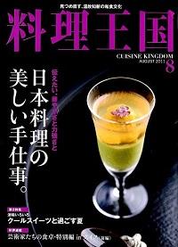 料理王国 204号 日本料理の美しい手仕事