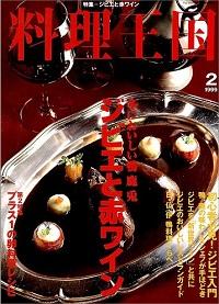 料理王国 54号 ジビエと赤ワイン